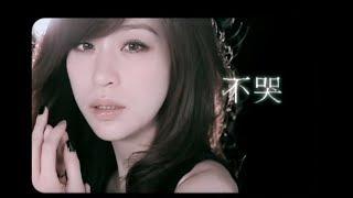 王心凌 - 不哭 完整版MV