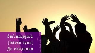 Проект «Учим армянский язык». Урок 3.