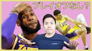 【NBA】まさかレブロンのレイカーズがプレイオフに出れないとかないよ。。。ね? thumbnail