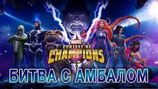 видео битва чемпионов 7
