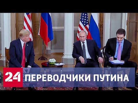 Интервью месяца! Переводчики Путина поделились секретами // Москва. Кремль. Путин