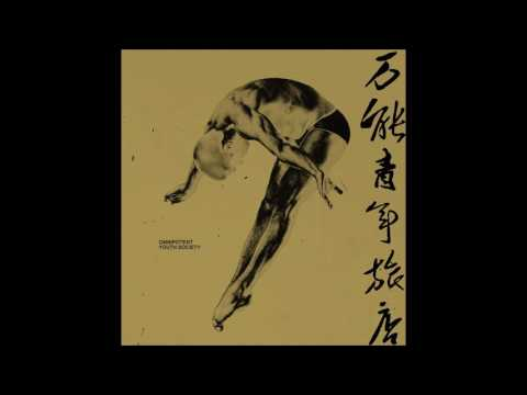 万能年青旅店 (Omnipotent Youth Society) - 大石碎胸口 (The Boulder That Crushes the Breast)
