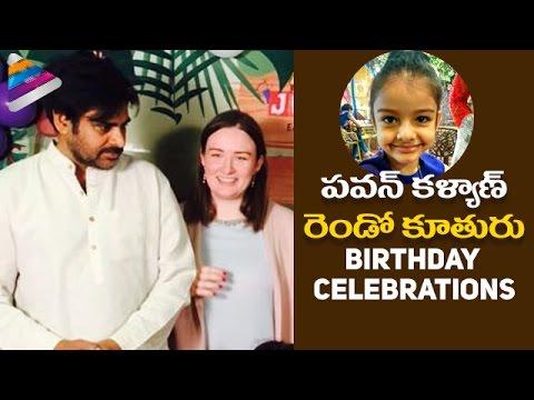 Pawan Kalyan Celebrates Second Daughter Polina Birthday with Wife Anna Lezhneva | Telugu Filmnagar