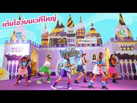บรีแอนน่า | 🦄✨ เต้นโชว์เวทียิ่งใหญ่ สุดอลังการ!!! งานประกวดเต้นโพนี่ที่แฟชั่น ไอส์แลนด์