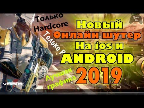 PVP ШУТЕР НОВОГО ПОКОЛЕНИЯ 2019 года(modern Combat Versus)для (IOS/ANDROID) с ШИКАРНОЙ ГРАФИКОЙ