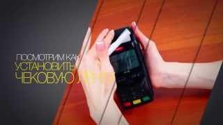 видео Инструкция по использованию пос-терминала Verifone Vx 510 от компании Direct Pay