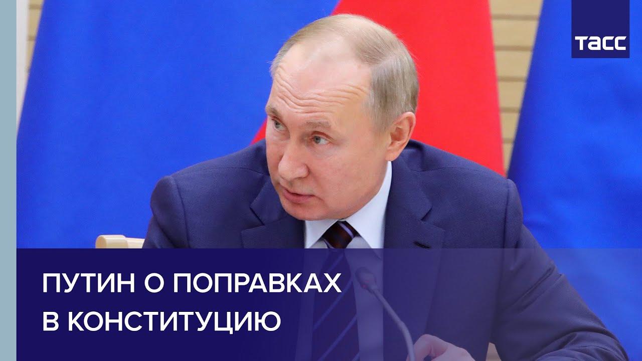 Путин о поправках в Конституцию
