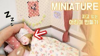 미니어처 침실 만들기 2탄   자고 있는 어린이 만들기 -달려라치킨  Eng Sub