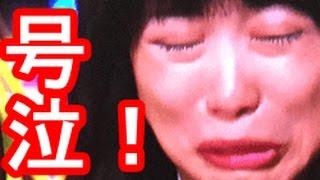 チャンネル登録はコチラ⇒ http://ur0.work/D0Ea 志田未来は泣きすぎ し...