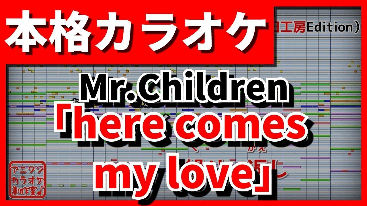 【フル歌詞付カラオケ】here comes my love【ドラマ『隣の家族は青く見える』主題歌】(Mr.Children)【野田工房cover】