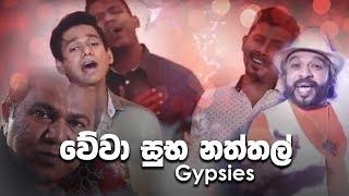 Wewa Suba Naththal (වේවා සුභ නත්තල්) - Gypsies | Christmas Song