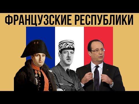 5 ФРАНЦУЗСКИХ РЕСПУБЛИК