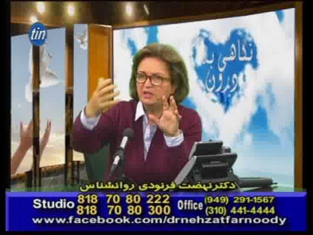 Dr Farnoody - Negahi Be Daroon - 11-13-2017