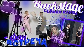 СЪЕМКИ КЛИПА | Backstage  + фан-встреча | Дисс