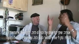 מעשה בכלב ירושלמי עם שוקי בן עמי ויהודה עצבה