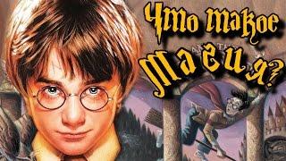 Что такое МАГИЯ? (Спойлеры из Гарри Поттер и Проклятое Дитя)