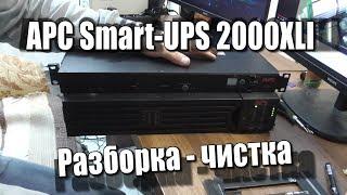иБП APC Smart-UPS XL Modular 3000VA обзор