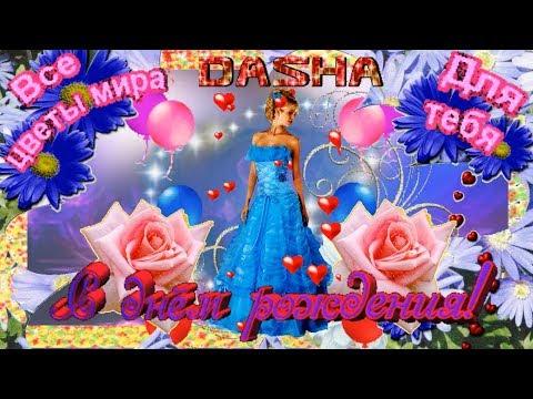 Красивое и оригинальное поздравление для Даши! Роскошное поздравление С ДНЕМ РОЖДЕНИЯ!