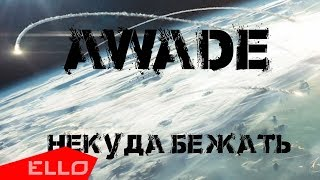 AWADE - Некуда Бежать / ELLO UP^ /