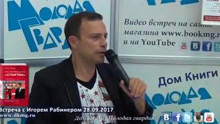 """Игорь Рабинер в """"Молодой гвардии"""" 28.08.2017"""