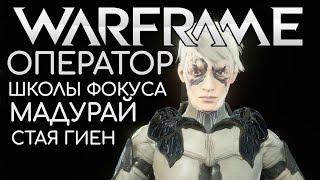 WARFRAME 111 ОПЕРАТОР МАДУРАЙ ШКОЛЫ ФОКУСА СТАЯ ГИЕН