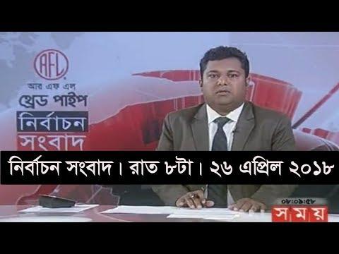 নির্বাচন সংবাদ | রাত ৮টা | ২৬ এপ্রিল ২০১৮  | Somoy tv News Today | Latest Bangladesh News