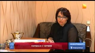 Жительница Алматы обнаружила в колбасе червя(, 2016-03-11T15:31:16.000Z)