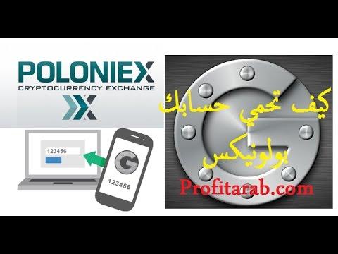 حماية حسابك poloniex عن طريق 2FA  من خلال تطبيق GOOGLE AUTHENTIFICATEUR