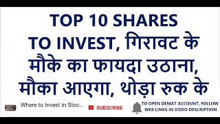 TOP 10 SHARES TO INVEST   PORTFOLIO STOCKS TO BUY, अभी पैसा बचाओ   LONG TERM INVESTMENT IN STOCKS