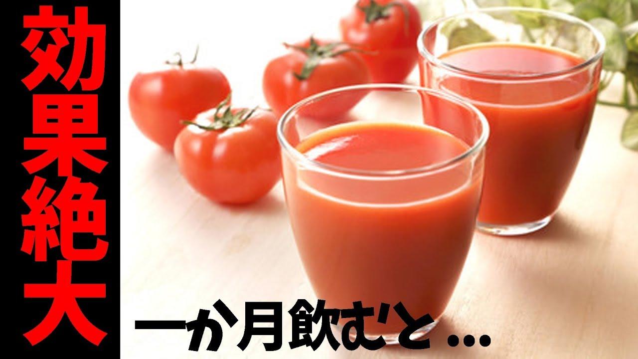 トマト ジュース の 効能
