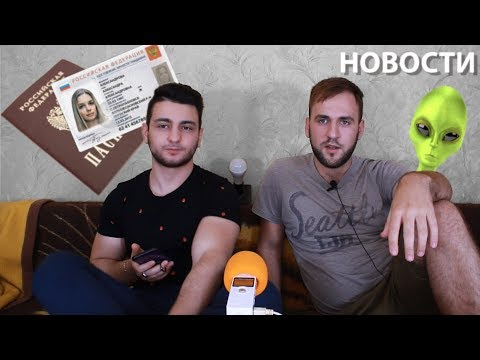 Новости - Зона 51, Новые паспорта, попутка в поезде