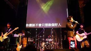2011-12-09【任賢齊+Magic Power】新任類‧不信邪-心太軟
