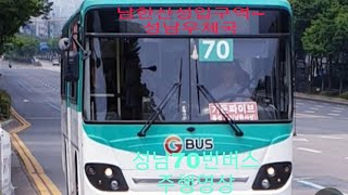 경기70번 버스 BS106(남한산성입구역 법원검찰청~성…