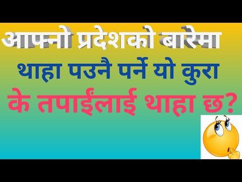 Nepal ko Pradesharu ko information by Edu Nep
