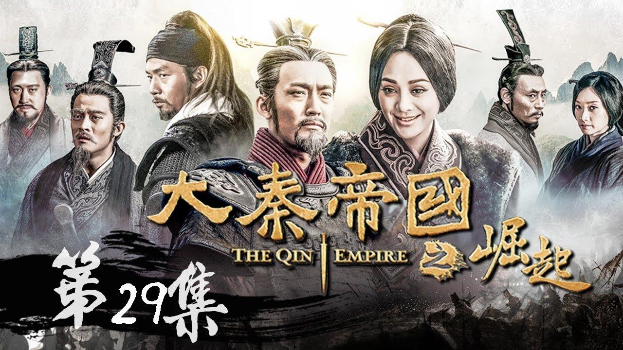 《大秦帝国之崛起》第29集 - The Qin Empire Ⅲ EP29【超清】