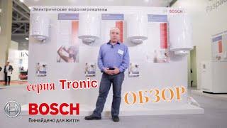 Водонагреватели Bosch Tronic - ОБЗОР !(, 2016-05-02T16:16:37.000Z)