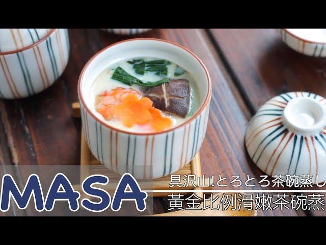 黃金比例滑嫩茶碗蒸/ chawan mushi | MASAの料理ABC