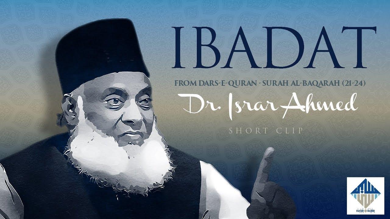 Ibadat - Dr Israr Ahmed - Short Clip