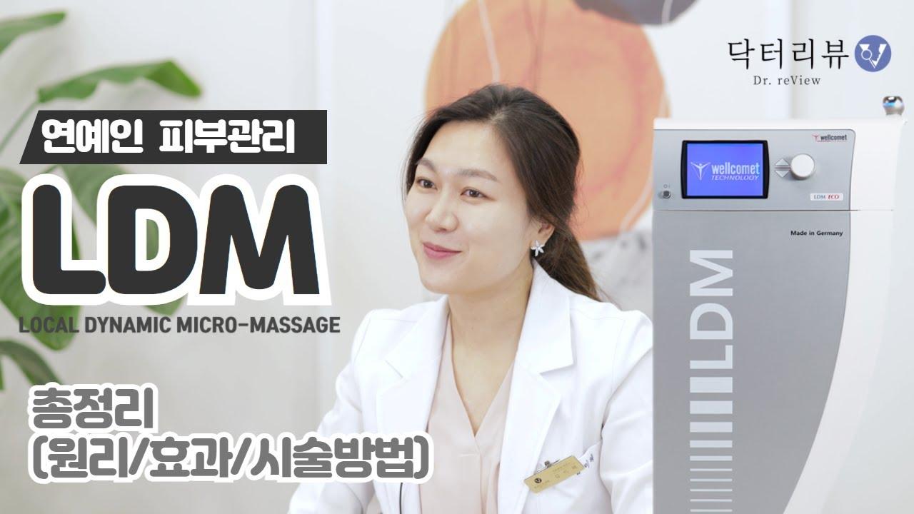 Download LDM 물방울리프팅, 원리부터 효과 시술방법까지 총정리! 피부관리 끝판왕!