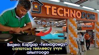 Кардар «Технодомду» сапатсыз тейлөөсү үчүн айыптоодо  | Элдик Роликтер