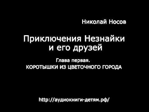 Аудиокнига «Приключения Незнайки и его друзей»