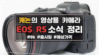 영상촬영을 위한 풀프레임 미러리스 카메라! 캐논 EOS…
