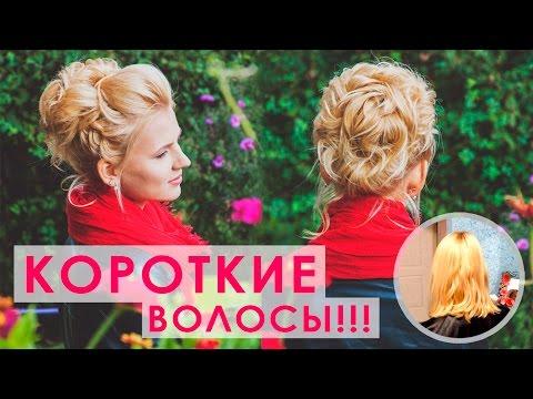 ВЕЧЕРНЯЯ ПРИЧЕСКА НА КОРОТКИЕ ВОЛОСЫ.| Hairstyles for Short Hair | LOZNITSA