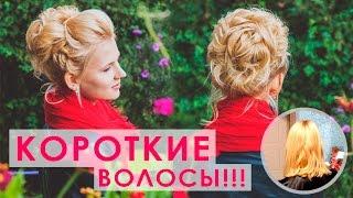 видео Высокая свадебная прическа - варианты популярных  укладок