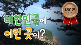대한민국에 이런 곳이? 바다, 계곡, 예술품 다 있는 대한민국 관광 명소 / YTN 사이언스