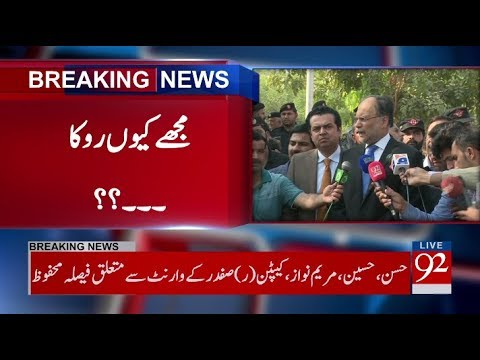 Islamabad: Interior Minister Ahsan Iqbal Talks to Media - 02 October 2017 - 92NewsHDPlus