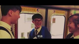 Publication Date: 2019-04-26 | Video Title: 《賞 • 樂 常伴我【地鐵篇】》中華基督教會基智中學