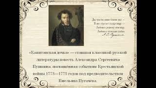 Исторический труд А.С.Пушкина. Литература. 8 класс.