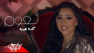 Naaoum - Keda Eib | Music Video - 2019 | نعوم - كده عيب