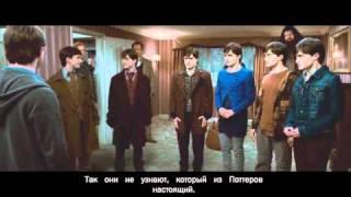 Гарри Поттер и Дары Смерти I [рус. субтитры]